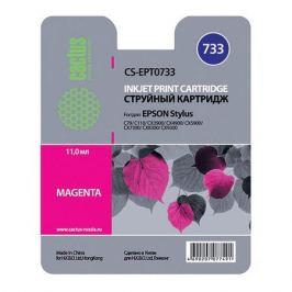Картридж CACTUS CS-EPT0733, пурпурный
