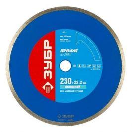 Алмазный диск ЗУБР 36654-230_z01, универсальный, 230мм, 22.2мм