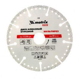 Диск алмазный отрезной MATRIX PRO «Мультирез» D 125 х 22.2 мм, сухой/мокрый рез