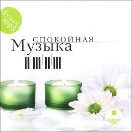 Спокойная музыка (mp3)