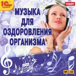 Музыка для оздоровления организма (mp3)