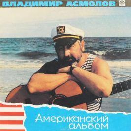 Владимир Асмолов Владимир Асмолов. Американский альбом (LP)