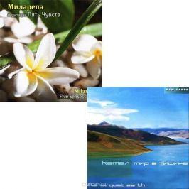 Kamal,Сидхамо Камал. Мир в тишине / Миларепа. Медитация Пять чувств (2 CD)