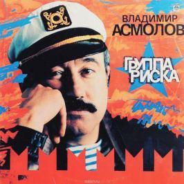 Владимир Асмолов Владимир Асмолов. Группа риска (LP)