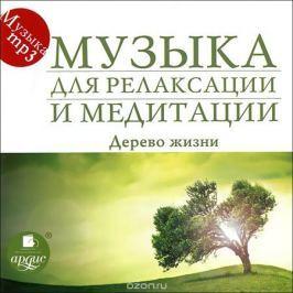 Музыка для релаксации и медитации. Дерево жизни (mp3)