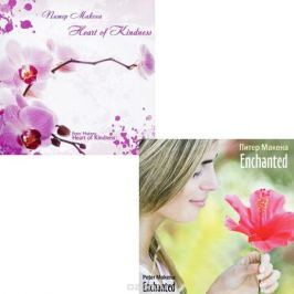 Питер Макена Peter Makena. Enchanted / Peter Makena. Heart Of Kindness (2 CD)