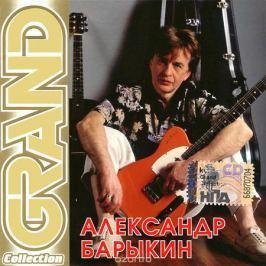 Александр Барыкин Grand Collection. Александр Барыкин