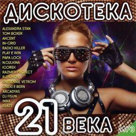 Radio Killer,Andrea T Mendoza,