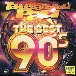 Танцевальный рай. The Best 90's