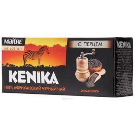 Maitre Selection Kenika чай черный байховый с перцем в пакетиках, 20 шт