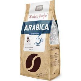 Живой Кофе Арабика для заваривания в чашке, 200 г