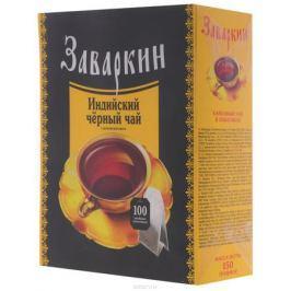 Лисма Заваркин с нотками бергамота черный чай в пакетиках, 100 шт