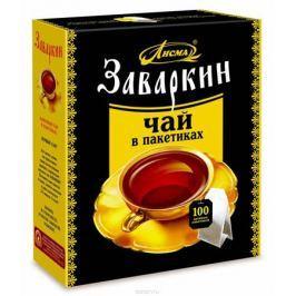 Лисма Заваркин черный чай в пакетиках, 100 шт