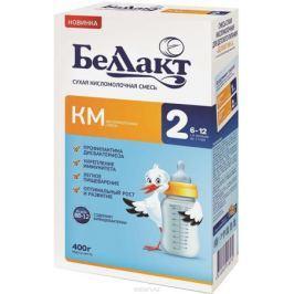Беллакт КМ 2 смесь молочная сухая с 6 месяцев, 400 г