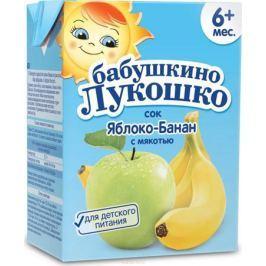 Бабушкино Лукошко Яблоко - Банан сок с мякотью с 5 месяцев, 200 мл