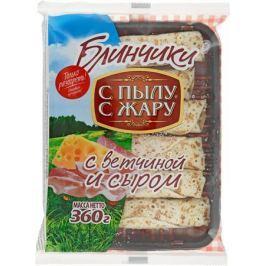 С Пылу с Жару Блинчики с ветчиной и сыром, 360 г