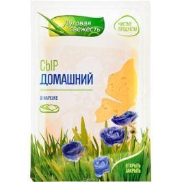 Луговая Свежесть Сыр Домашний, 45%, нарезка, 125 г