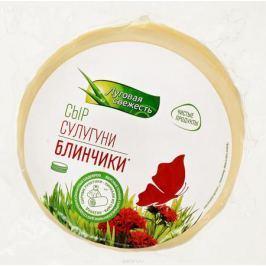 Луговая Свежесть Сыр Сулугуни, блинчики, 200 г