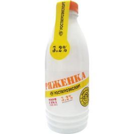 Ростагроэкспорт Ряженка 3,2%, 900 г