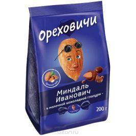 Озерский сувенир Миндаль Иванович в шоколадной глазури конфеты, 200 г