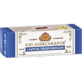 Б.Ю.Александров Сырок творожный с сахаром и ванилью 16,5%, 40 г