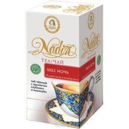 Nadin 1002 ночь чай пакетированный, 25 шт