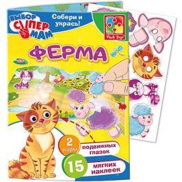 Vladi Toys Игры с наклейками и глазками