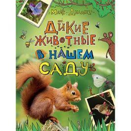 Росмэн Дикие животные в нашем саду