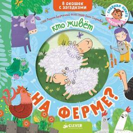 Clever Книжка с загадками
