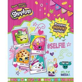 Selfie media Карточкая игра Шопкинс «Наши лучшие селфи!», Selfie media