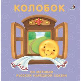 Робинс Книжки-картонки