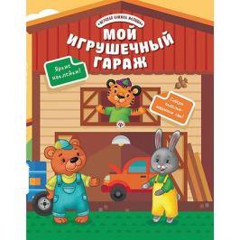 Феникс-Премьер Мой игрушечный гараж