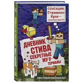 Бомбора Комиксы Майнкрафт. Дневник Стива
