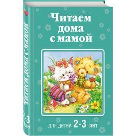 Эксмо Читаем дома с мамой: для детей 2-3 лет