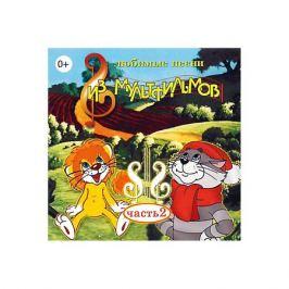 Би Смарт CD-диск сборник песен «Любимые песни из мультфильмов» часть 2