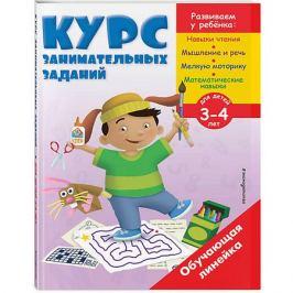 Эксмо Курс занимательных заданий: для детей 3-4 лет