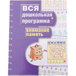 Росмэн Дошкольная программа