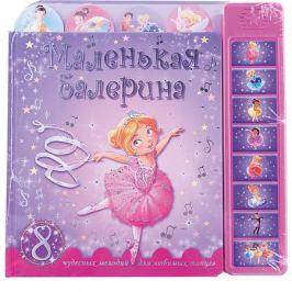 Мозаика-Синтез Маленькая балерина