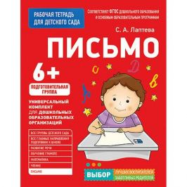 Росмэн Для детского сада. Письмо. Подготовительная группа (Рабочая тетрадь)