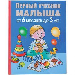 Издательство АСТ Первый учебник малыша, от 6 месяцев до 3 лет