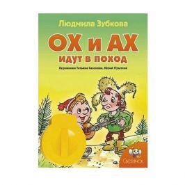 Светлячок Книга с диафильмом Светлячок