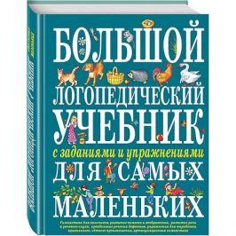 Эксмо Большой логопедический учебник с заданиями и упражнениями для самых маленьких