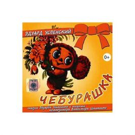 Би Смарт CD-диск сборник сказок «Чебурашка»