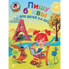 Эксмо Пишу буквы: для детей 5-6 лет. Ч. 1. 2-е изд., испр. и перераб.
