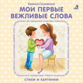 Робинс Мои первые вежливые слова, Е. Сосновский