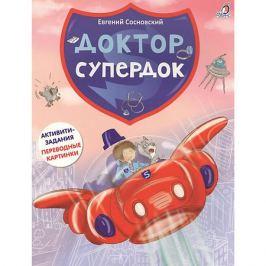 Робинс Активити-книга с играми