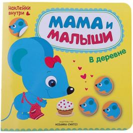 Мозаика-Синтез Мама и малыши