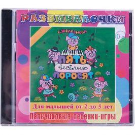 Би Смарт CD. Пять веселых поросят Развивалочки СD 0+