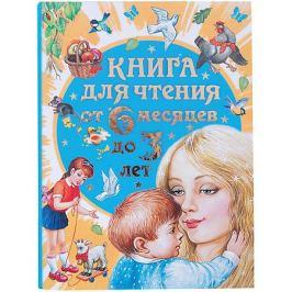 Малыш Книга для чтения от 6 месяцев до 3 лет