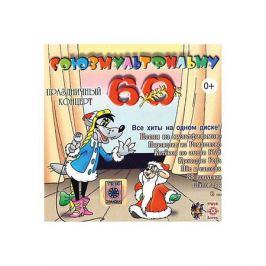 Би Смарт CD-диск сборник песен «Союзмультфильму 60 лет»
